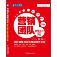 【二手旧书8成新】营销团队就要这样带:团队管理与业务推动精进手册 张晨 9787111398226