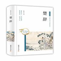 中华国学经典一楚辞(精装)