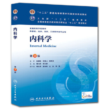 内科学 第8版——本科临床十二五规划教材 人卫八版