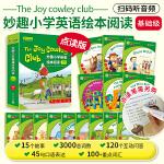 华研外语The Joy Cowley Club妙趣小学英语绘本阅读 基础版 安徒生获奖儿童英语幼儿启蒙少儿英语作家