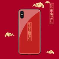 新年飞黄腾达苹果6plus手机壳x创意文字6s简约潮男iphone7plus新款8镜面玻璃7情侣xr红色全包8p本命年