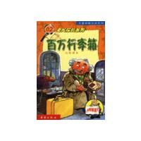 【旧书二手书8新正版】 百万行李箱 (德)乌尔索谢弗勒文 9787530726549 新蕾出版
