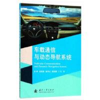 车载通信与动态导航系统 祁晖 等 9787118115383