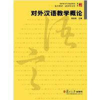 【二手书9成新】 对外汉语教学概论(新老封面发货) 陈昌来 复旦大学出版社 9787309044256