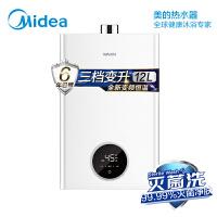 【美的出品】WAHIN华凌12升美的 燃气热水器家用JSQ22-L1(天然气) 变频恒温 多重安防