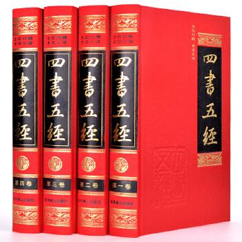 四书五经(文白对照 全注全译 全4册 精装)