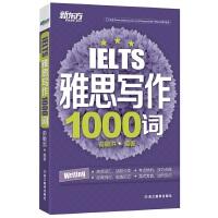 新东方 雅思写作1000词