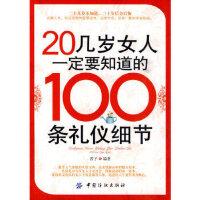 【旧书二手9成新】20几岁女人一定要知道的100条礼仪细节 茜子著 中国纺织出版社 9787506463638