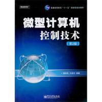 【二手书9成新】 微型计算机控制技术 第二版 潘新民 电子工业出版9787121120404 潘新民,王燕芳 电子工业