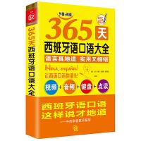 365天西班牙语口语大全 现代西班牙语初级口语入门自学 西班牙语实用语法词汇零基础