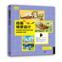 """中国高等院校""""十三五""""精品课程规划教材:动画场景设计"""