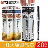 晨光中性笔芯0.7mm黑色签字笔芯大容量1.0mm子弹头笔芯红色水笔芯蓝色笔芯商务专用粗笔芯笔蕊黑替换笔芯