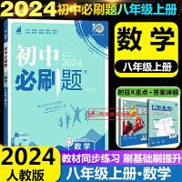 初中必刷题八年级上册数学人教版2022版初二8年级上册数学必刷题同步教材辅导书