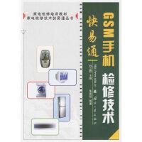 【新书店正版】GSM手机检修技术快易通 朱慕慈 9787118042191 国防工业出版社