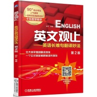 英文观止 考研英语长难句翻译妙法 第2版