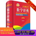 多功能小学数学辞典(全新版)