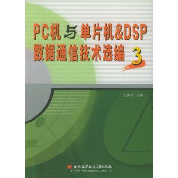 PC机与单片机&DSP数据通信技术选编(3)