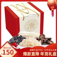 【年货礼盒】金唐 盛唐礼盒370g