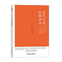 当代文学经典读本 北京大学出版社