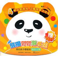 我的孩子最聪明-熊猫叮叮游乐园