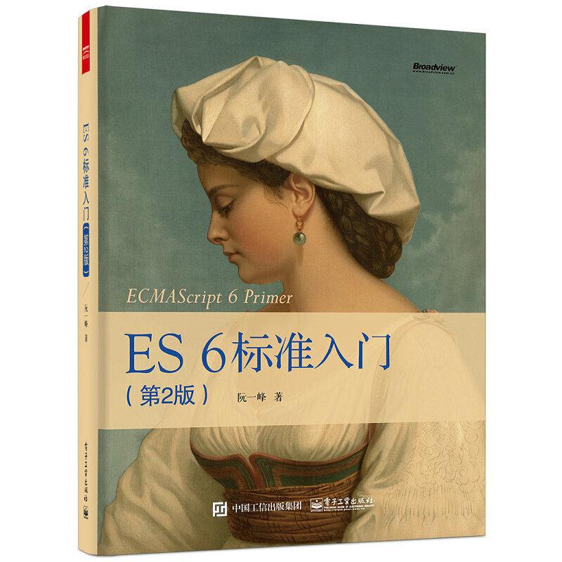 ES6 标准入门(第2版)ES6全书|标准解读透彻|特性覆盖全面|案例丰富实用|代码即学即用