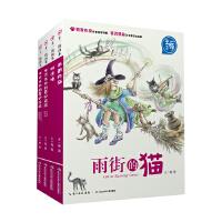 王一梅画本(套装共4册)