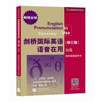 剑桥国际英语语音在用(修订版)(初级)