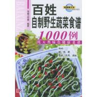 百姓自制野生蔬菜食谱1000例:纯天然绿色健康菜谱