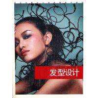 【二手旧书8成新】发型设计--职业形象设计师通用培训教程 龚志英 9787532266081