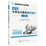 CCF中学生计算机程序设计-入门篇