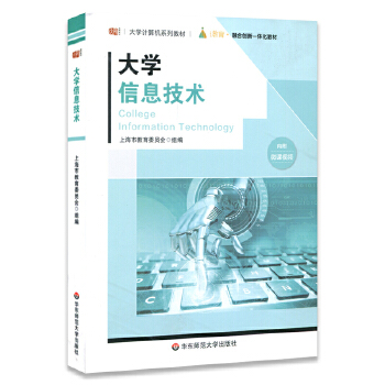 大学信息技术(大学计算机系列教材)