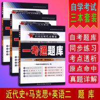 备战2021 自考辅导 03708 03709 00015 英语(二)自学教程/马克思主义基本原理/中国近现代史纲要 一