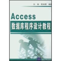 【二手书9成新】 Access数据库程序设计教程 刘钢,程克明 清华大学出版社 9787302104896