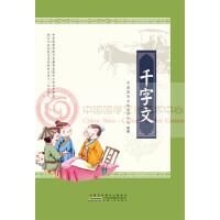 千字文中国传统文化教育全国中小学实验教材中国国学文化艺术中心教育部课题组