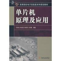 【二手旧书8成新】单片机原理及应用 冯文旭 9787111243953