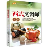 西式烹调师(三级)1+X职业技术・职业资格培训教材