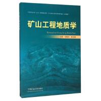 【二手旧书8成新】矿山工程地质学 杨晓杰,郭志飚 9787564626686