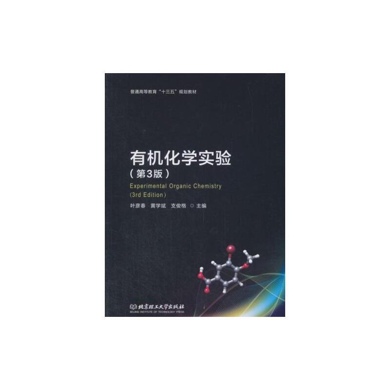 【正版二手书9成新左右】有机化学实验(第3版)9787568252348 正版旧书,下单速发,大部分书籍九成新以上,不缺页,部分笔记,无盘,保存完好,品质保证,放心购买,售后无忧,