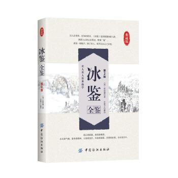 冰鉴全鉴(第2版)(pdf+txt+epub+azw3+mobi电子书在线阅读下载)