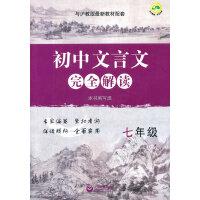 初中文言文完全解读七年级