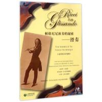 帕格尼尼演奏的秘密--滑奏(附光盘小提琴技术的捷径)