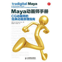【二手旧书8成新】Maya动画师手册 CG动画师的经典动画原理指南 (美)蒙哥马利 9787115320179