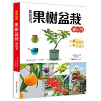 【二手旧书九成新】 果树盆栽