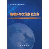 【二手书9成新】 地球科学文化研究文集 段怡春 地质出版社 9787116050662