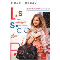 巴黎女生・包包私设计