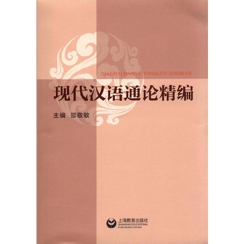 现代汉语通论精编