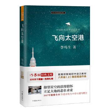 飞向太空港 (教育部新编初中语文教材八年级(上)指定阅读作品,中国航天文学开山之作)