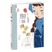 中国女孩――细妹