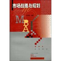 市场战略与规划(货号:A1) 梅清豪 9787208039940 上海人民出版社