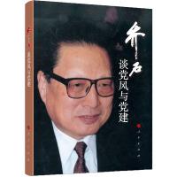 【人民出版社】*谈党风与党建(精)